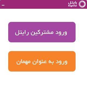 سامانه WebChat - نیکوتک سام